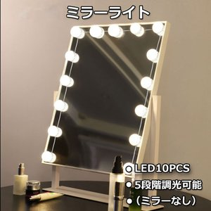 LED ミラーライト ミラーストリップ USB給電 高輝度 調光可能 化粧鏡 化粧台 洗面台 部屋 ドレッサー 化粧ライト 照明器具