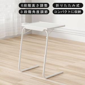 折りたたみテーブル 高さ調節 6段階 折り畳みテーブル コンパクト収納 作業 軽量 ホワイト シンプルデスク 便利 ながもち 耐久