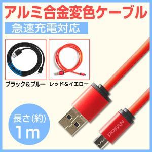 USBケーブル 変色ケーブル type-c usbケーブル ...