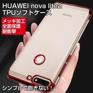HUAWEI nova lite2 ケース スマホケース クリアケース TPU 耐衝撃 カバー no...