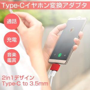 Type-C イヤホン変換アダプタ Type-C to 3.5mm音声変換アダプタ 急速充電2in1...