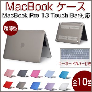 MacBook Pro13 Touch Barカバー  13...