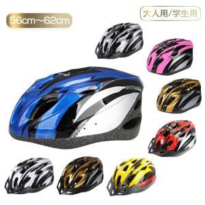 ヘルメット 自転車 大人用ヘルメット 56-62cm  サイクルヘルメット ダイヤル調整  サイクリング 軽量 通勤通学 大人用 ジュニア 自転車用品