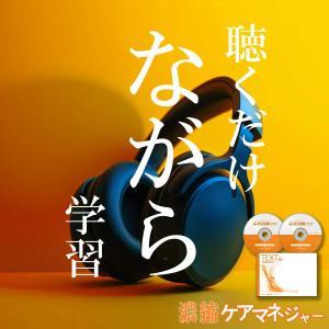 ケアマネジャー ケアマネ 濃縮リスニングCD+テキストデータCD+テキストBOOK+速聴CD 介護支...