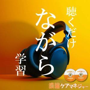 ケアマネジャー濃縮!要点CD・データCDセット【...の商品画像