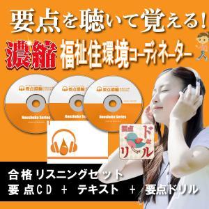 福祉住環境コーディネーター 濃縮!3級合格コース(一括申込)