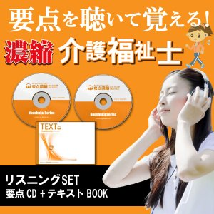 介護福祉士試験対策!濃縮!介護福祉士(要点CD+テキストBOOK)【2019年版】[kAB10001]|youten-nousyuku