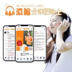 介護福祉士試験対策!濃縮!介護福祉士 (要点CD+テキストBOOK+速聴CD)【2019年版】[kAB10002]|youten-nousyuku