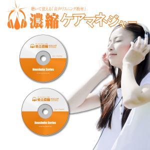 介護福祉士試験対策!濃縮!介護福祉士(要点CD)【2019年版】[kAB10011]|youten-nousyuku
