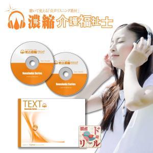 介護福祉士試験対策!濃縮!介護福祉士 (要点CD+速聴CD)【2019年版】[kAB10012]|youten-nousyuku
