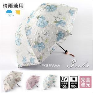傘 折りたたみ傘 レディース UVカット 完全遮光 日傘 晴雨兼用 折り畳み 遮熱 遮光 紫外線 雨...