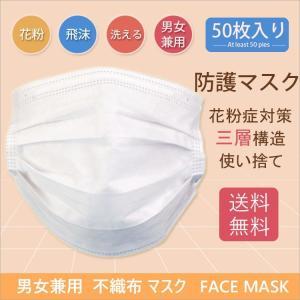 マスク 3層構造不織布マスク ホワイト 50枚入  大人用 防塵 花粉 ほこり 飛沫防止 mask ...