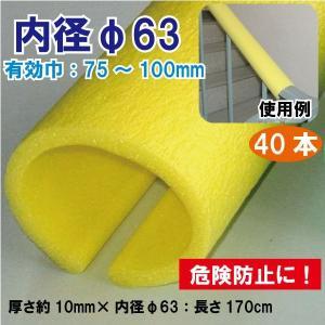 ワニ印 養生材まんまるガード/S 80mm〜120mm レモン<40本>現場の定番クッション 54.000円以上ご購入で3%値引き|youzyou