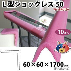 <ワニ印>コーナーガード L型ショックレス 50mm ピンク<10本>《現場の定番商品》【54.000円以上ご購入で3%値引き】|youzyou