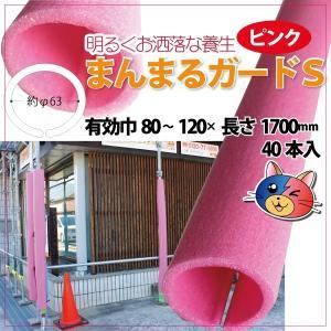 ワニ印 養生材まんまるガード/S 80mm〜120mm ピンク<40本> 現場の定番クッション 54.000円以上ご購入で3%値引き|youzyou