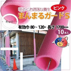 ワニ印 養生材まんまるガード/S 80mm〜120mm ピンク<10本> 54.000円以上ご購入で3%値引き|youzyou
