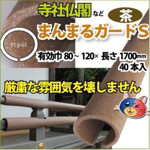 ワニ印 養生材まんまるガード/S 80mm〜120mm ブラウン<40本> 現場の定番クッション 54.000円以上ご購入で3%値引き|youzyou