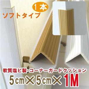 【ワニ印】かどっこガード<KD5010> 5cm×5cm×【1M/1本】コーナーガード・コーナークッション|youzyou