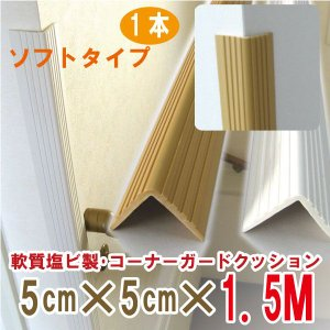 【ワニ印】かどっこガード<KD5015> 5cm×5cm×【1.5m/1本】コーナーガード・コーナークッション|youzyou
