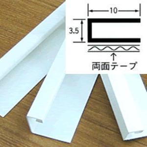 【ワニ印】ワンタッチ後付見切<C-10両面接着テープ付>長さ1.82m【白】《1本》 youzyou