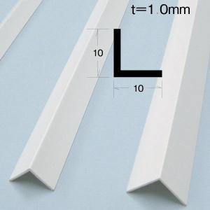 塩ビアングル【10mmx10mm】<白> 長さ1.82m|youzyou