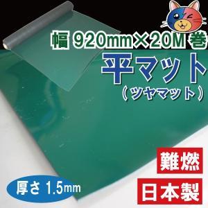 【ワニ印】〔日本製〕塩ビ 平マット(つやマット) グリーン 1.5mm厚x920mm巾x20m巻1本【54.000円以上ご購入で3%値引き】|youzyou