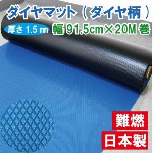 【ワニ印】〔日本製〕塩ビ ダイヤマット  ブルー(003022) 1.5mm厚x915mm巾x20m巻 1本【54.000円以上ご購入で3%値引き】|youzyou