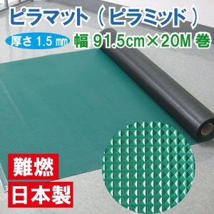 【ワニ印】〔日本製〕塩ビ ピラマット グリーン(003021)1.5mm厚x915mm巾x20m巻 1本【54.000円以上ご購入で3%値引き】|youzyou
