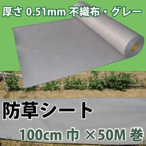防草シート〈グレー・ポリエステル不織布〉100cm×50M|youzyou