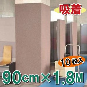セキスイ吸着養生シート壁面用 900mm×1800mm 10枚入《送料無料》【54.000円以上ご購入で3%値引き】|youzyou