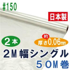 【ワニ印】【日本製】建築用ポリシート<0.06mm厚>#150 2000Sx50m巻 2本入《大人気商品》【54.000円以上ご購入で3%値引き】|youzyou