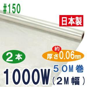 【ワニ印】【日本製】建築用ポリシート<0.06mm厚>#150 1000W(2000)x50m巻 2本入《大人気商品》【54.000円以上ご購入で3%値引き】|youzyou