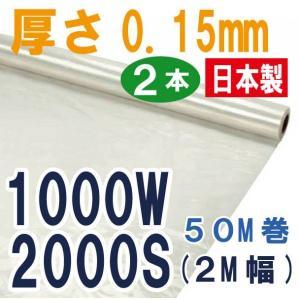 【ワニ印】【日本製】建築用ポリシート<0.15mm厚>x2000mm巾x50m巻 2本入《大人気の実厚品》シングル・ダブル【54.000円以上ご購入で3%値引き】|youzyou
