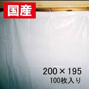 【国産】日除けカーテン ポリエチ製 乳白  巾2mx長さ1.95m 100枚入《送料無料》|youzyou