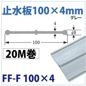 フラット型フラット(FF-F)《塩ビ・ポリビン止水板》【100mm×4mm×20m巻グレー】|youzyou