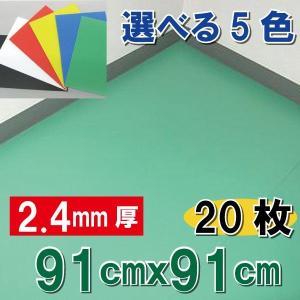 低発泡ポリエチレン板ポリプレート 2.4mm厚/910mmx【910mm】<20枚>《送料無料》【54.000円以上ご購入で3%値引き】 youzyou
