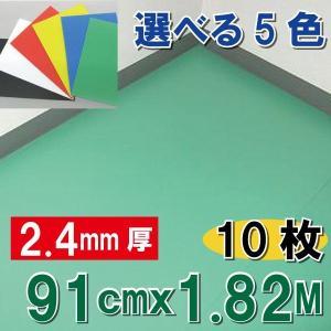 低発泡ポリエチレン板ポリプレート 2.4mm厚/910mmx【1820mm】 10枚入《送料無料》【54.000円以上ご購入で3%値引き】 youzyou
