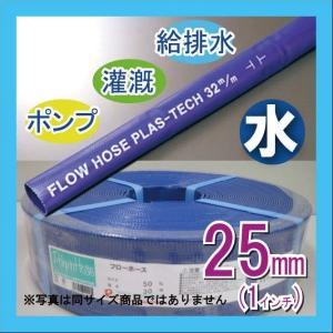 【25mm×100M】給水・排水・灌漑・ポンプ★フローホース25<プラス・テク>|youzyou