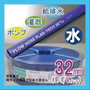 【32mm×100M】給水・排水・灌漑・ポンプ★フローホース32<プラス・テク>|youzyou