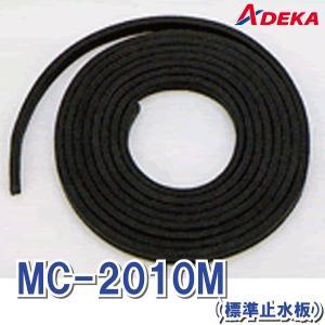 アデカ ウルトラシール(MC-2010M)標準止水板【20mmx10mm 25m巻(1ケ−ス)】《送料無料》【54.000円以上ご購入で3%値引き】|youzyou
