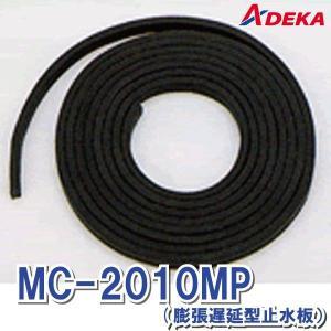 アデカ ウルトラシール(MC-2010MP)膨張遅延型【20mmx10mm 25m巻(1ケ−ス)】《送料無料》【54.000円以上ご購入で3%値引き】|youzyou