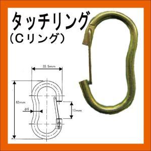 タッチリング(C環) クロメートメッキ仕上げ【100個】|youzyou