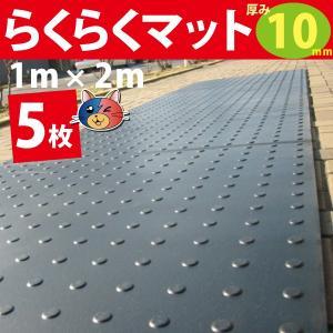 多目的ゴムマット らくらくマット 10mm厚×1m×2m[5枚] 広島化成 <送料無料(一部地域を除く)>|youzyou