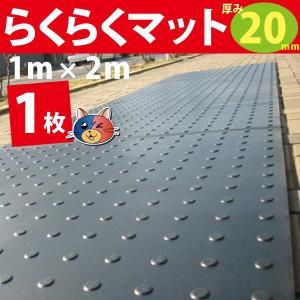 多目的ゴムマット らくらくマット 20mm厚×1m×2m[1枚] 広島化成 <送料無料(一部地域を除く)>|youzyou