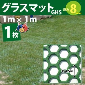 多目的ゴムマット グラスマットGHS グリーン 1枚 8mm厚×1m×1m 広島化成 <送料無料(一部地域を除く)>|youzyou