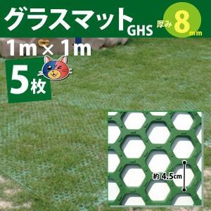 多目的ゴムマット グラスマットGHS グリーン 5枚 8mm厚×1m×1m 広島化成 <送料無料(一部地域を除く)>|youzyou