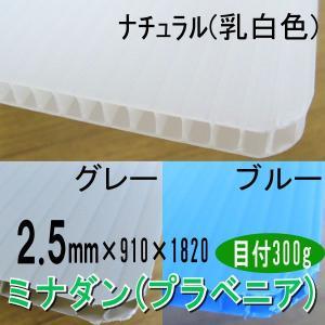 ミナダン(プラスチックダンボール)【2.5mm】x910x1820<目付300g>【20枚】《送料無料》【54.000円以上ご購入で3%値引き】|youzyou