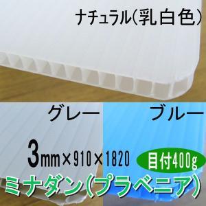 ミナダン(プラスチックダンボール)【3mm】x910x1820<目付400g>【20枚】《送料無料》【54.000円以上ご購入で3%値引き】|youzyou