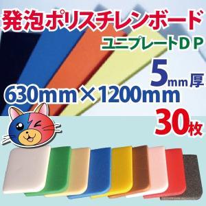 【ユニプレートDP】発泡ポリスチレンボード・カラーパネル《630×1200》5mm厚<30枚>《送料無料》【54.000円以上ご購入で3%値引き】|youzyou