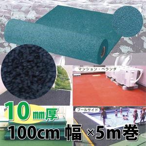 透水性ゴムチップ・クッションマット【黒】10mm厚《100cm×5M》≪送料無料≫|youzyou